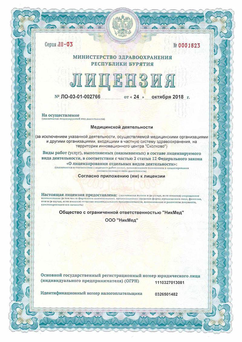 Лицензия компания Никмед